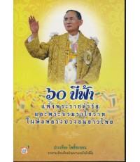 ๖๐ ปีฟ้า แห่งพระดำรัส และพระบรมราโชวาท ในพ่อหลวงปวงชนชาวไทย