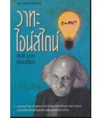 วาทะไอน์สไตน์