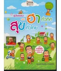 รู้มั้ยธรรมะ ฉบับฮาทั่วทิศสุขทั่วไทย