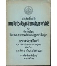 เอกสารเกี่ยวกับ การปรับปรุงข้อผูกมัดตามสัญญาล้าสมัยของประเทศไทย