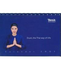 ปฏิทินตั้งโต๊ะ ของ Dusit HOTELS  RESORTS ชุด Dusit, the Thai way of life