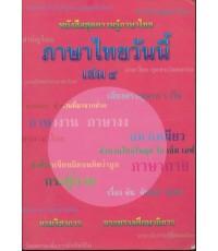 ภาษาไทยวันนี้ เล่ม ๔