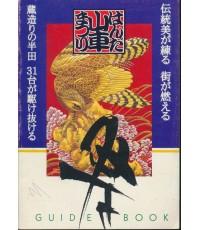 GUIDE BOOK เทศกาลแห่เกี้ยวญี่ปุ่น