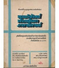 สังเขปเนื้อหา และแนวข้อสอบภาษาไทย ม.๔-๕-๖ วรรณวิจักษณ์ ทักษพัฒนา ภาษาพิจารณ์