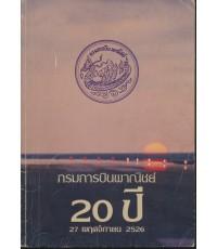 กรมพาณิชย์ 20 ปี 27 พฤศจิกายน 2526