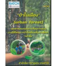 ป่าในเมือง (urban forest)