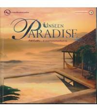 UNSEEN PARADISE ที่พักในฝัน...สวรรค์ของคนเดินทาง