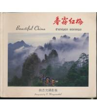 Beautiful China สายหมอก ดอกเหมย