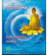 หนังสือค้นคว้าพัฒนาการเรียนรู้ พระพุทธศาสนา เล่ม 1 พระพุทธเจ้าและสาวก