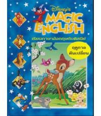Disney\'s MAGIC ENGLISH เรียนภาษาอังกฤษกับดิสนีย์ ฤดูกาลผันเปลี่ยน