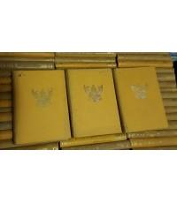 หนังสือพระไตรปิฏก ฉบับภาษาไทย