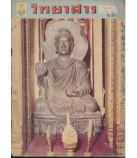 วิทยาสาร ปีที่ ๑๔ ฉบับที่ ๑๓ - ๑ มกราคม พ.ศ ๒๕๐๖