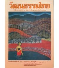 วัฒนธรรมไทย ฉบับศิลปินแห่งชาติ  ปีที่ ๓๖ ฉบับที่ ๕ ประจำเดือนกุมภาพันธ์ ๒๕๔๒