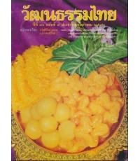 วัฒนธรรมไทย ฉบับขนมไทย ปีที่ ๓๖ ฉบับที่ ๔ ประจำเดือนมกราคม ๒๕๔๒