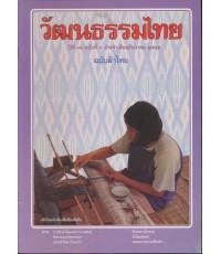 วัฒนธรรมไทย  ฉบับผ้าไทย ปีที่ ๓๖ ฉบับที่ ๓ ประจำเดือนธันวาคม ๒๕๔๑