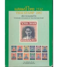 คู่มือการสะสมแสตมป์ไทย แสตมป์ไทย 2530 THAI STAMP 1987