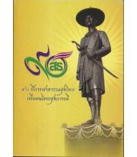 ๙๐ ปีการสาธารณสุขไทย เพื่อคนไทยสุขภาพดี (กกศ)