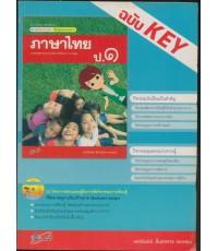 คู่มือครู ฉบับ KEY ภาษาไทย ป.๑