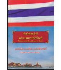 ร้อยใจไทยภักดี พระบรมราชจักรีวงศ์ แผ่นดินไทยบนเส้นทางประวัติศาสตร์