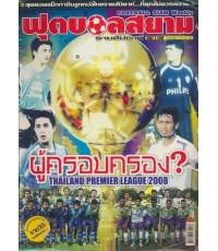 ฟุตบอลสยาม รายสัปดาห์ Vol 1 .140  พ.ศ 2551