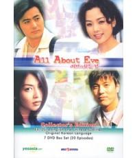สงคราม ความรัก All about Eve