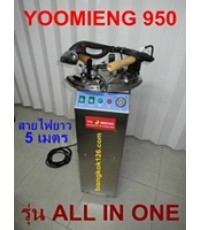 YOOMIENG 950 รุ่น ALL IN ONE