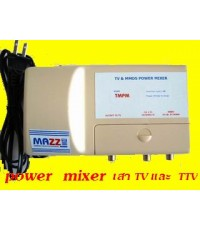 ชุด POWER MIXER MAZZ รุ่น TMPM อุปกรณ์รวมสัญญาน เสาอากาศทีวี กับ TTV NATION โดยมี ภาคจ่ายไฟ
