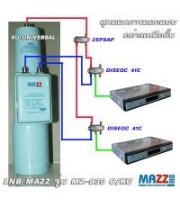 สุดยอด...LNB MAZZ C/KU รุ่น MZ-830C/KU C BAND VH 2OUT บวกKU UNIVERSAL