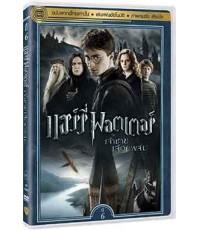 S13224DV Harry Potter and the Half-Blood Prince แฮร์รี่ พอตเตอร์ กับ เจ้าชายเลือดผสม