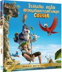 S52461DVL Robinson Crusoe/โรบินสัน ครูโซ ผจญภัยเกาะมหาสนุก