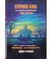 เดอะสแตนด์ : ความตายสุดขอบฟ้า (The Stand)