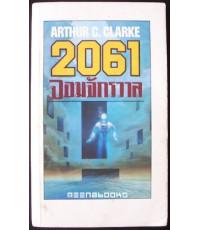 2061 จอมจักรวาล