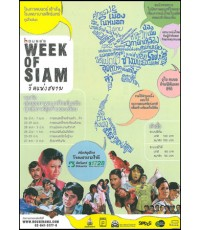 โปสเตอร์ Week of Siam : โปรแกรมฉายภาพยนตร์ไทยในอดีต