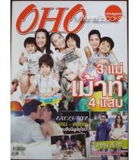 นิตยสาร OHO ฉบับปฐมฤกษ์