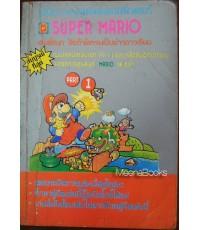 คู่มือเฉลยเกมส์กดคอมพิวเตอร์ Super Mario : Part 1
