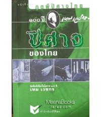 ปีศาจของไทย : หนังสือชุด ภูตผีปีศาจไทย