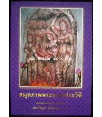 สมุดภาพพุทธประวัติ ฝีมือ เหม เวชกร(ภาพสี)
