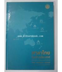 ศาลาไทยในต่างประเทศ