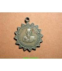 เหรียญกงจักรใหญ่ หลวงพ่อโด่ ปี 2513