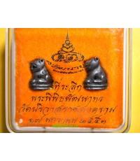 เสือ หลวงพ่อสมชาย วัดปริวาส  เนื้อหิรัญพัสตร์
