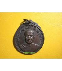 เหรียญ หลวงปู่สิม หลังพ่อขุนเม็งราย ปี 2518