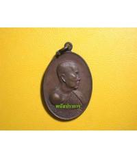เหรียญ หลวงปู่สิม รุ่นบ่อน้ำมันฝาง ปี 2517
