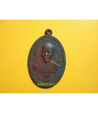 เหรียญรุ่นสอง หลวงพ่อทองสุข วัดบันไดทอง เพชรบุรี ปี 2502