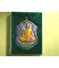 เหรียญเงินลงยาฉลุ หลวงพ่อม่น วัดเนินตามาก ชลบุรี รุ่นนพเกล้า ปี 2535