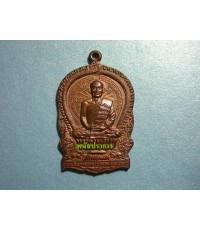 เหรียญนั่งพาน ร่นแรก เนื้อทองแดง หลวงพ่อม่น วัดเนินตามาก ชลบุรี ปี 2535