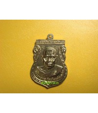 เหรียญกะไหล่ทอง  หลวงพ่อผล หลังหลวงพ่อเงิน วัดเทียนดัด นครปฐม ปี 2519