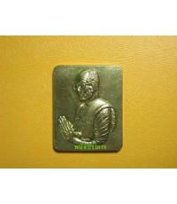เหรียญไหว้ข้าง หลวงพ่อจรัญ วัดอัมพวัน สิงห์บุรี ปี 2541