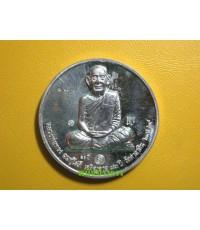 เหรียญบาตรน้ำมนต์ เนื้อเงิน หลวงพ่อทรง วัดศาลาดิน อ่างทอง