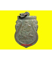 เหรียญยอดนิยมเมืองปากน้ำ หลวงพ่อฉ่ำ วัดท้องคุ้ง สมุทรปราการ ปี2489 สภาพสวยประกวด