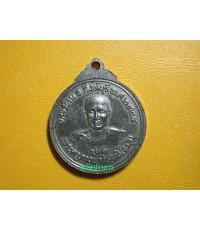เหรียญกลม หลวงพ่อจรัญ หลังพระพุทธ วัดอัมพวัน ปี 2524